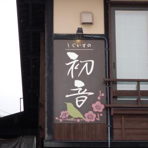 【うぐいすの初音】関温泉と会席料理のクオリティ!客室数4部屋のみのプライベート感も魅力の宿ですな。