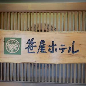 【笹屋ホテル 別棟 豊年虫】(露天風呂が外から丸見えという以外は)老舗旅館の風格はすごいものですね