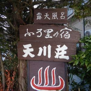 【ふる里の宿 天川荘】渋温泉の奥にある料理自慢の宿!確かに美味いです