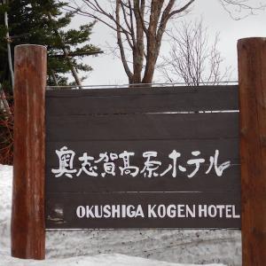 【奥志賀高原ホテル】ひときわ目立つかっこいいホテルですよね