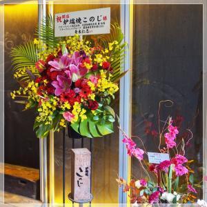 日本のおもてなし 落ち着いた大人居酒屋 新規オープン #炉端焼このじ