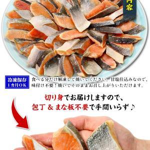 訳あり食品 高級サケ切り身ホテル用 50切れ 送料込み1999円