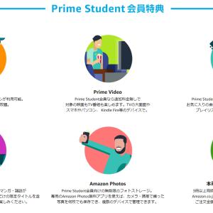 Amazonプライム!学生になったらへAmazon Student 6ヶ月無料