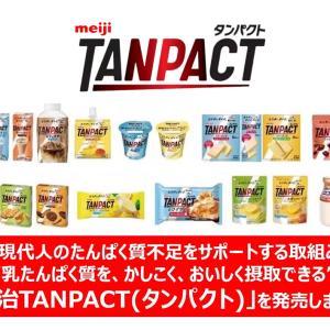毎日手軽に美味しくたんぱく質がとれる 明治 明治TANPACTアイスバーレモンヨーグルト味