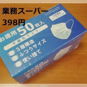 業務スーパー 箱入りマスク398円!話題のエコバック95円 主婦の味方( *´艸`)
