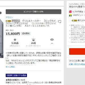 超PayPay祭 最大44%オフ 駆け込みで値下げ‼人気家電 アラジンゲット(^^♪