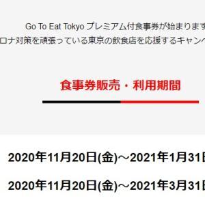 Go To Eat Tokyo プレミアム付食事券 11月20日スタート