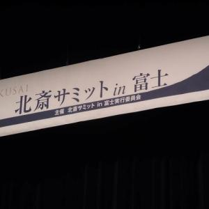 「北斎×富士市」で、市民みんなで「妄想」し実行しよう! 刺激的だった「北斎サミットin富士」