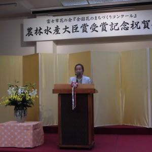ついに「いただき(頂き)」を達成! 「富士市花の会」が「全国花のまちづくりコンクール」農林水産大臣賞受賞