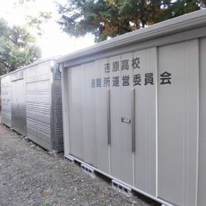 12月1日(日)の避難所開設・運営訓練の準備が大詰め! 吉原高校避難所運営委員会