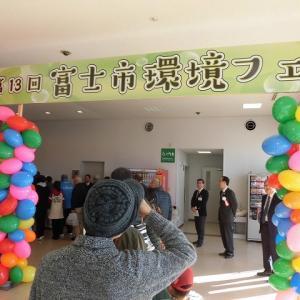 紙ストローと「SDGs」のアイコンが印象的! 第13回富士市環境フェア