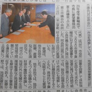 所属する会派「ふじ21」で、小長井市長に令和2年度の予算編成に対する要望書を提出