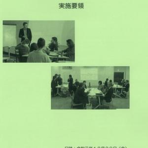 1月の議会報告会に向けて「ファシリテーション」を学ぶ議員研修会