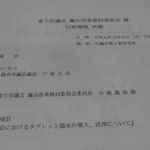 富士市議会として何を目的とするタブレット導入か? 県内導入先進市である袋井・藤枝両市議会の取組みを視察