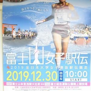 雨マークの30日だが、何とか富士山に姿を見せてほしい! 今年も近づく富士山女子駅伝