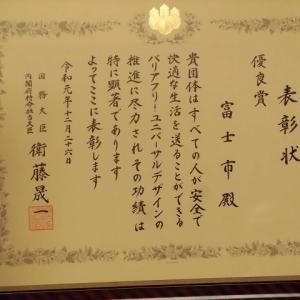 年末のビッグプレゼント! 富士市のユニバーサル就労への取組みが内閣府特命担当大臣優良賞を受賞!