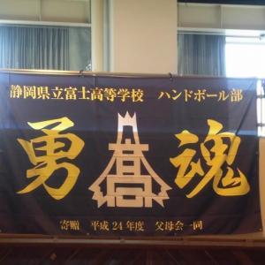 男女そろって県大会優勝を! 富士高ハンドボール部の2020年「初投げ」