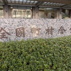 東京の永田町で研修 「地域の医療を守るために ~地方議会議員への期待~」
