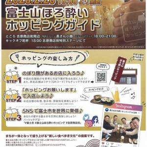 これからは「毎日ホッピング」を期待! 吉原商店街周辺で初の「富士山ほろ酔いホッピング」