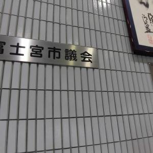 久しぶりに出かけた富士宮市役所  富士宮市議会2月一般質問を傍聴に