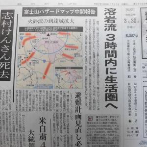 富士山は小規模噴火でも3時間以内に溶岩流が富士市街地に到達 「富士山ハザードマップ中間報告」