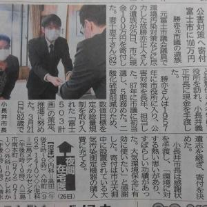 故・勝亦正人氏の意志で「富士市の環境保全のため」にご遺族が100万円の寄付