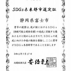 富士市が国から「SDGs未来都市」に選定! 「富士市から『世界を変える、はじめかた』」