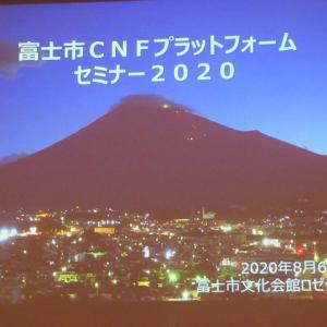 静岡大学の「ふじのくにCNF寄付講座」の継続・拡大に期待! 「富士市CNFプラットフォームセミナー2020」