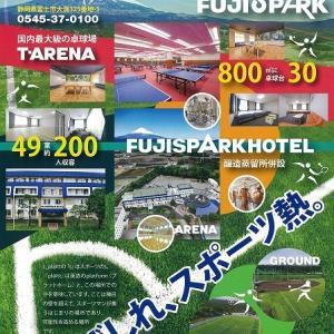 旧常葉大富士キャンパス跡地に富士市の新たなスポーツ合宿の拠点「エスプラット フジスパーク」がオープン
