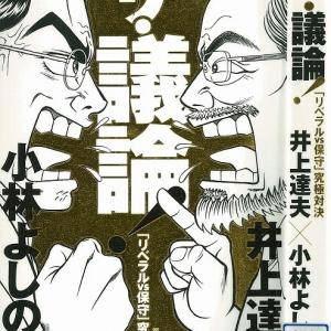 「右も左もすべて沖縄と自衛隊に押し付け!」に同感  井上達夫東大教授と漫画家よしりんの「ザ・議論!」