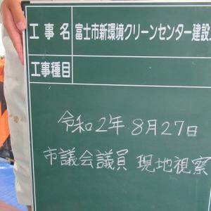 10月からの施設見学と風呂やレストランの利用をお楽しみに! 「富士市新環境クリーンセンター」その2