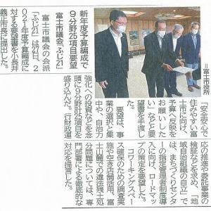 会派「ふじ21」で、令和3年度予算編成要望書を小長井市長に提出