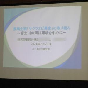「2009年」から河川環境が大きく変わり、川に投棄された凝集剤は「22トン」 2回目の富士川の河川環境問題に関する勉強会