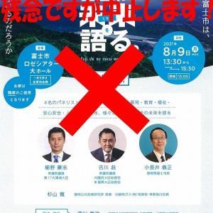 残念ですが9日(月・祝)に予定していた「富士市の未来を語るシンポジウム」は中止します