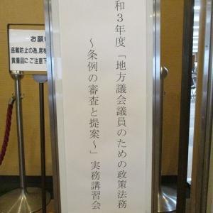 鎌倉市議会の先駆的な取組みに驚いた! 「地方議員のための政策法務 ~条例の審査と提案~」実務講習会