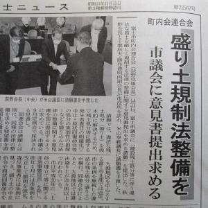 富士市町内会連合会から「盛土規制の法整備を求める意見書提出」に関する請願が議会へ提出