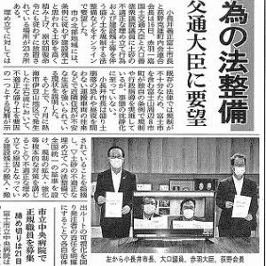 市長と富士市町内会連合会長が国土交通大臣に、「盛土規制に関する法整備」をオンラインで要望