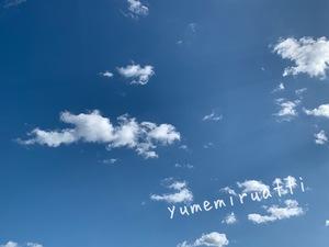 離婚してからです、空がきれいだと思ったのは