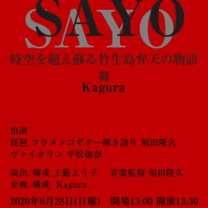 6/28 自主公演を開催します。
