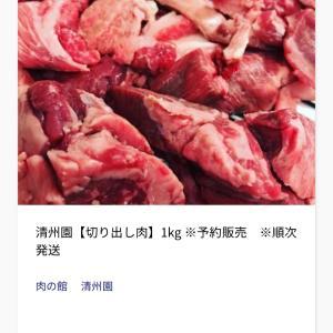 焼肉屋さんの切り出し肉が予約制でお買い得