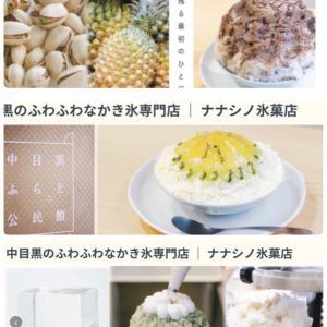 夏本番!ふわふわなかき氷食べたい〜