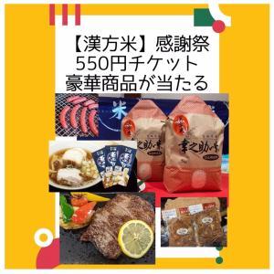 9月15日まで! 宮城県の「漢方米 幸之助の米感謝祭