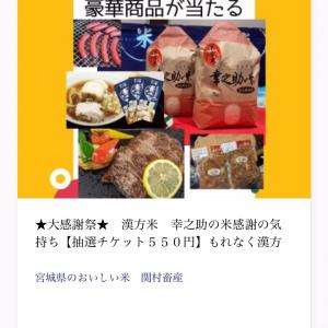 宮城県の「漢方米 幸之助の米」感謝祭9月15日まで!