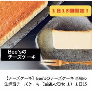 濃厚生蜂蜜チーズケーキ