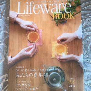 生活の木の小雑誌秋冬号がきました。