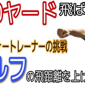 アラフォーゴルファー300ヤードへの道!格闘系トレーナーチャレンジ企画!