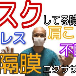 マスクで浅くなる呼吸とその悪影響について!〜自律神経・ストレスなど〜