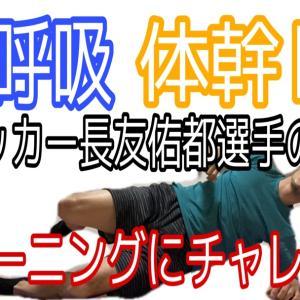 IAP呼吸×サッカー長友佑都選手の体幹トレーニング!〜スポーツで使える体幹の作り方