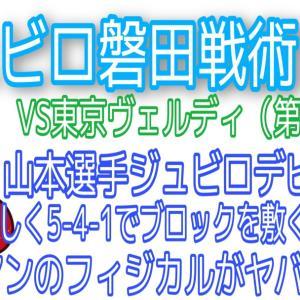 ジュビロ磐田対東京ヴェルディ戦術レポ!〜フィジカルモンスターのルキアンゴールもドローに終わる〜