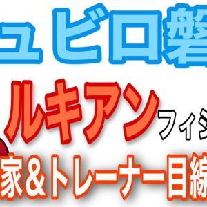 ジュビロ磐田!ルキアン選手のフィジカルを元格闘家&トレーナー目線で分析!